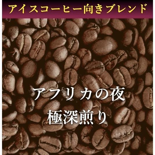 コーヒー豆 コーヒー 珈琲 100g アフリカの夜 極深煎り アイスコーヒーブレンド kyoto-coffee