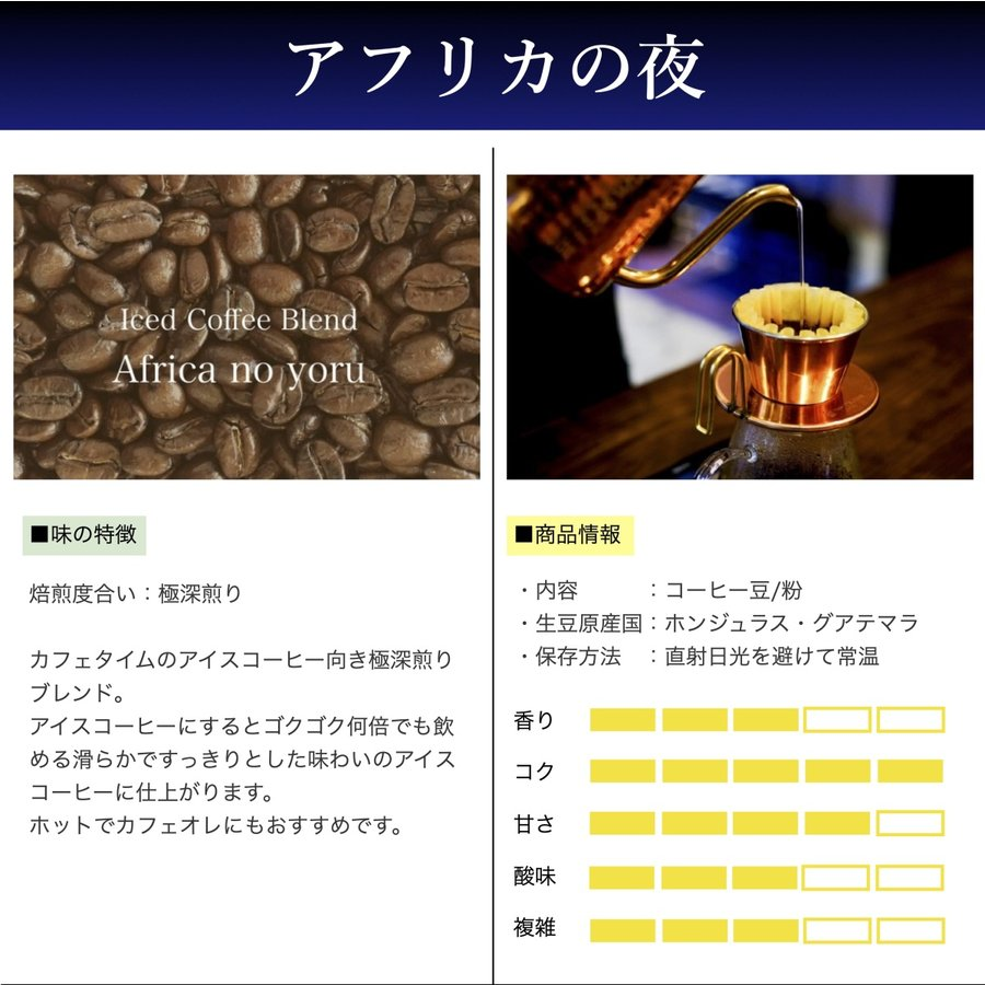 コーヒー豆 コーヒー 珈琲 100g アフリカの夜 極深煎り アイスコーヒーブレンド kyoto-coffee 02