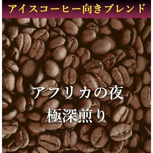 コーヒー豆 コーヒー 珈琲 250g アフリカの夜 極深煎り アイスコーヒーブレンド kyoto-coffee