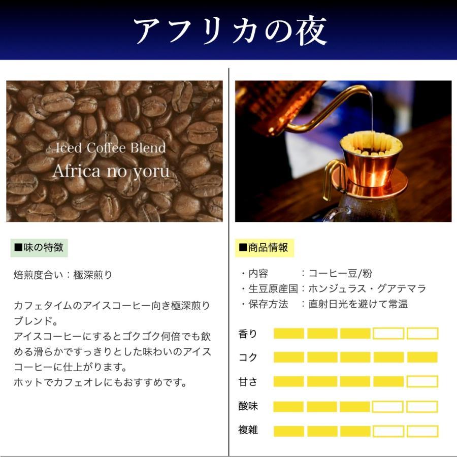 コーヒー豆 コーヒー 珈琲 250g アフリカの夜 極深煎り アイスコーヒーブレンド kyoto-coffee 02