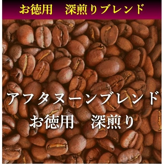 コーヒー豆 コーヒー 珈琲 500g アフターヌーンブレンド 深煎り お徳用 kyoto-coffee