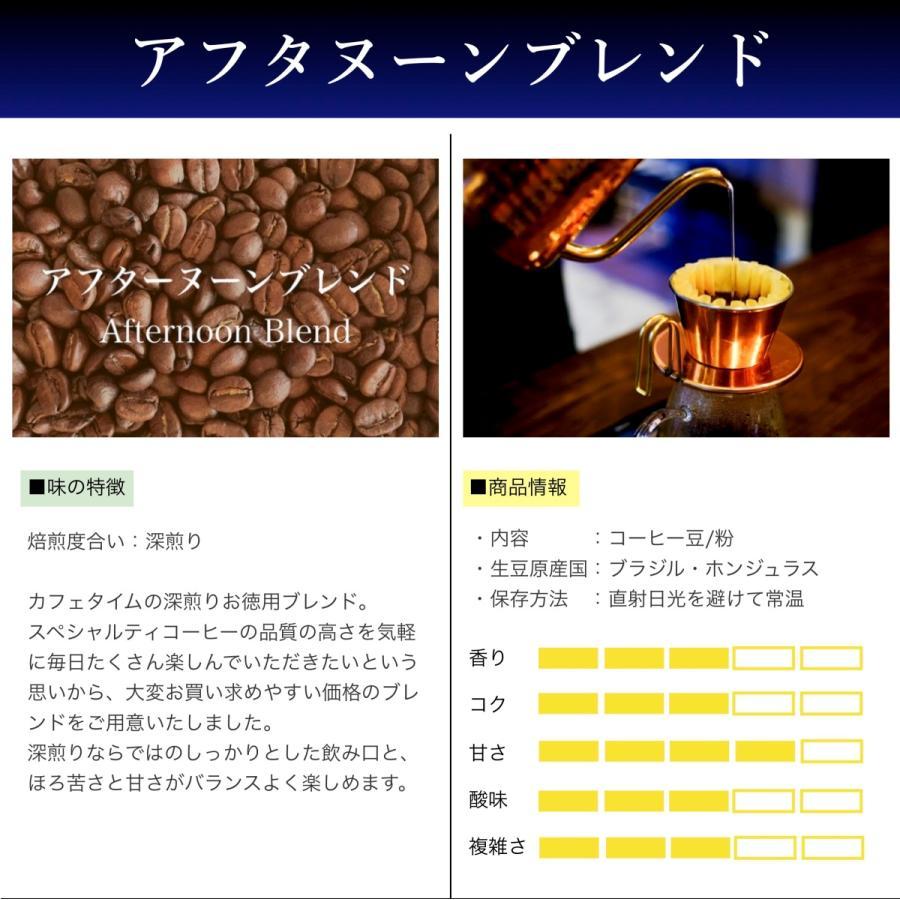 コーヒー豆 コーヒー 珈琲 500g アフターヌーンブレンド 深煎り お徳用 kyoto-coffee 02