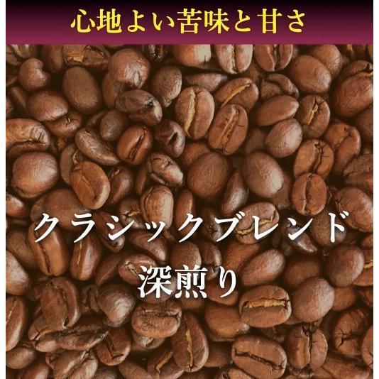 コーヒー豆 コーヒー 珈琲 250g クラシックブレンド 深煎り|kyoto-coffee
