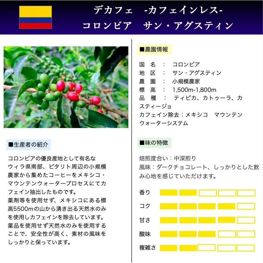 コーヒー豆 コーヒー 珈琲 100g  デカフェ-カフェインレス-  コロンビア サンアグスティン|kyoto-coffee|02