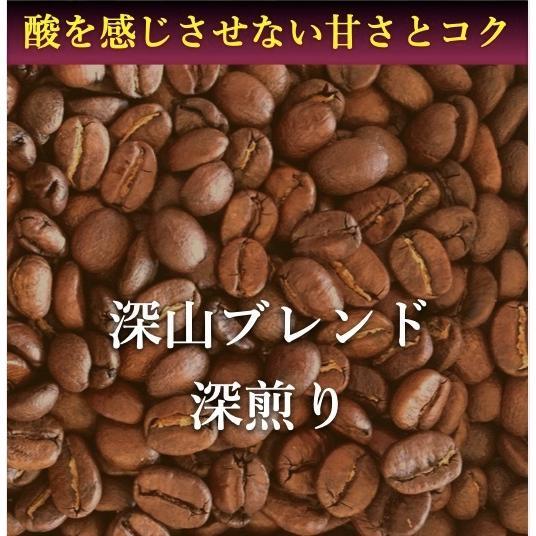 コーヒー豆 コーヒー 珈琲 100g 深山ブレンド 深煎り kyoto-coffee