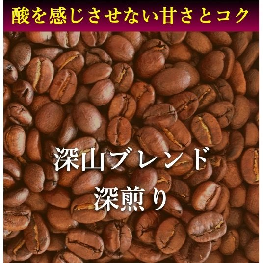 コーヒー豆 コーヒー 珈琲 250g 深山ブレンド 深煎り|kyoto-coffee