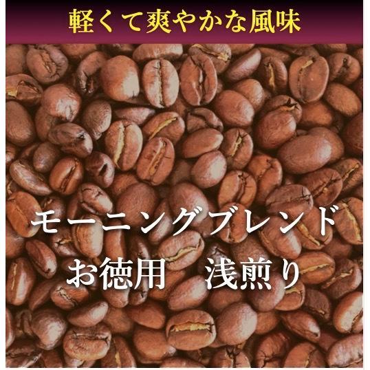 コーヒー豆 コーヒー 珈琲 500g モーニングブレンド  浅煎り お徳用|kyoto-coffee