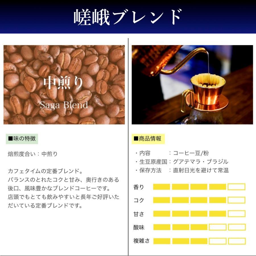 コーヒー豆 コーヒー 珈琲 250g 嵯峨ブレンド 中煎り|kyoto-coffee|02