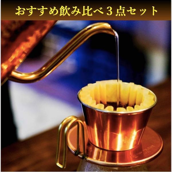 コーヒー豆 コーヒー 珈琲 100g×3点 初めての方へ飲み比べセット ブラジル・グアテマラ・鞍馬ブレンド kyoto-coffee