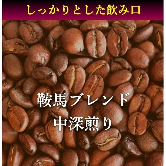 コーヒー豆 コーヒー 珈琲 100g×3点 初めての方へ飲み比べセット ブラジル・グアテマラ・鞍馬ブレンド kyoto-coffee 04