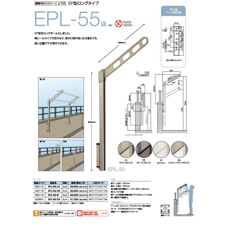 川口技研 腰壁用ホスクリーン EPL-55-SBライトブロンズ×シルバー(ロングポールタイプ上下式)1セット2本組