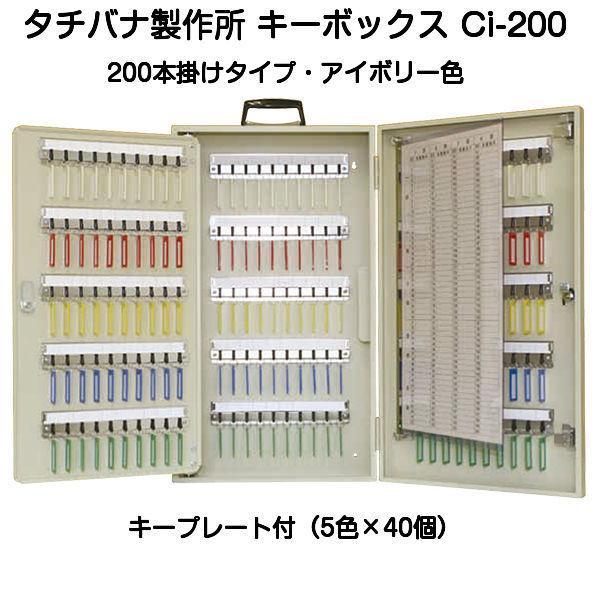 タチバナ製作所 キーボックス Ci-200 アイボリー アイボリー 携帯・壁掛兼用200本掛キーボックス(エースキーボックスCI-200)