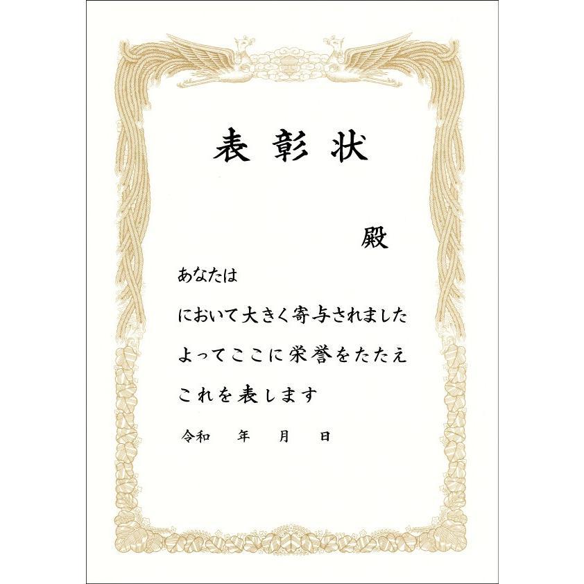 表彰状 タイトル 文面入り A4賞状用紙 縦長枠 横書き ホワイト 3枚 ...