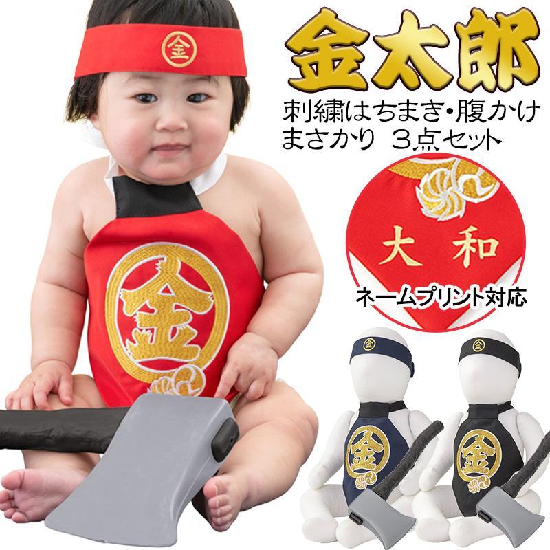 金太郎変身セット 100日-2才 3点セット 金刺繍はちまき 腹掛け まさか ...