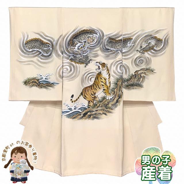 お宮参り 男の子 着物 正絹 素描 日本製 赤ちゃんのお祝い着 (初着 産着) 襦袢付き「淡クリーム、龍虎対決」TNUB129