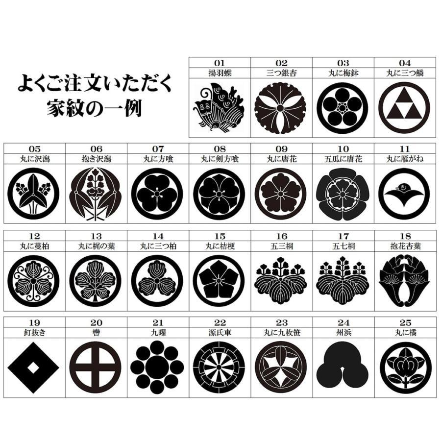 女紋 着物 家紋刺繍 背紋  刺繍紋 一つ紋 三つ紋 五つ紋 マツイ縫い 仕立て上がり着物 プレス加工込み kyoto-sankyo 08