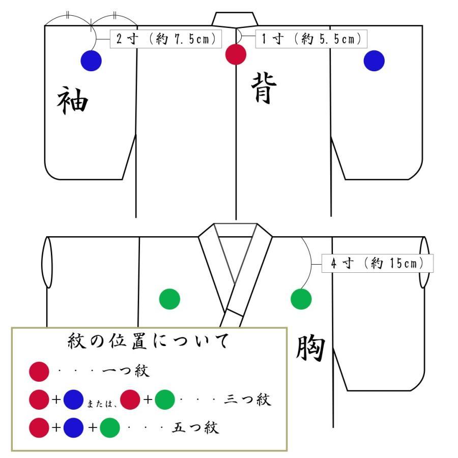 女紋 着物 家紋刺繍 背紋  刺繍紋 一つ紋 三つ紋 五つ紋 マツイ縫い 仕立て上がり着物 プレス加工込み kyoto-sankyo 04