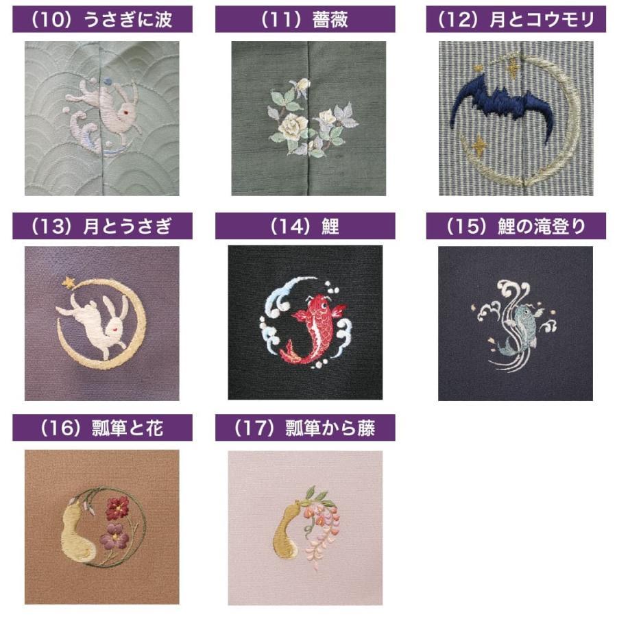 お洒落紋 着物 女紋  刺繍紋 一つ紋 三つ紋 五つ紋 仕立て上がり着物 プレス加工込み|kyoto-sankyo|03