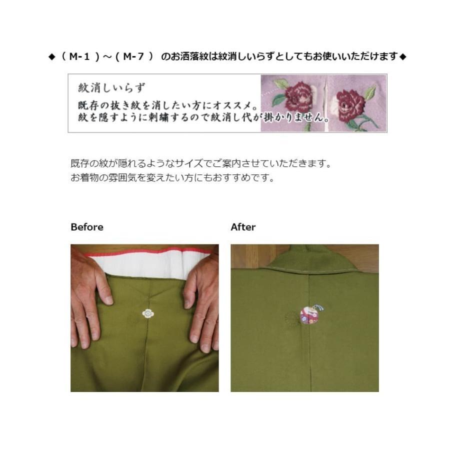 お洒落紋 着物 女紋  刺繍紋 一つ紋 三つ紋 五つ紋 仕立て上がり着物 プレス加工込み|kyoto-sankyo|07