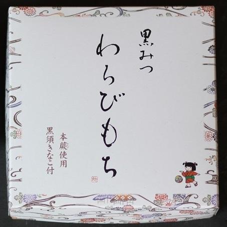 黒みつわらび餅 kyoto-sanshodoogura 03