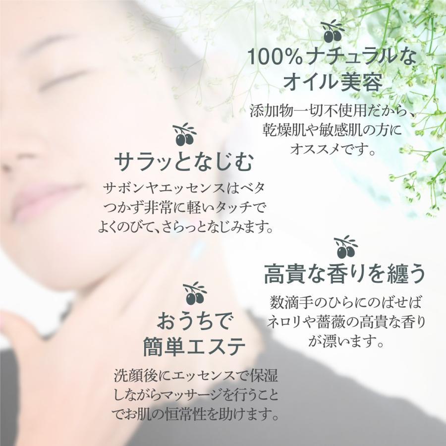 化粧水いらずの美容液 ホホバ油 オリーブスクワラン配合  サボンヤエッセンス 30ml kyoto-savonya 06