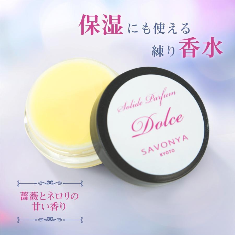 練り香水 保湿にも使える 薔薇やネロリの香り サボンヤソリッドパルファン ドルチェ kyoto-savonya