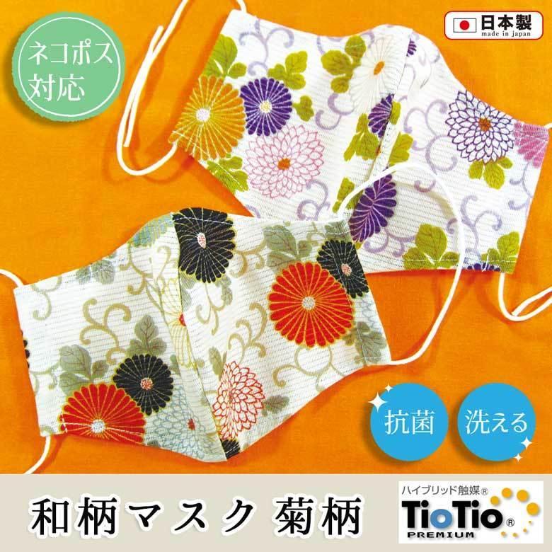 婦人用 和柄マスク 〔菊柄〕 マスク 抗菌 立体マスク 洗える 清潔 レディース 日本製 TioTio 和柄 菊 飛沫対策 ウイルス対策|kyoto-syoujyuan