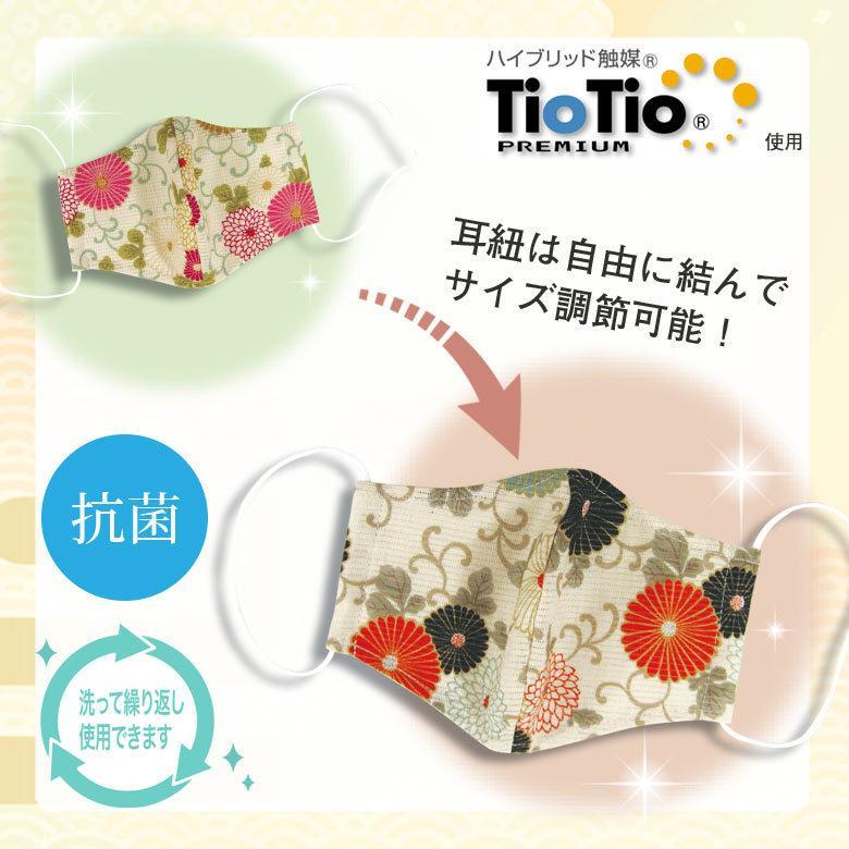 婦人用 和柄マスク 〔菊柄〕 マスク 抗菌 立体マスク 洗える 清潔 レディース 日本製 TioTio 和柄 菊 飛沫対策 ウイルス対策|kyoto-syoujyuan|02