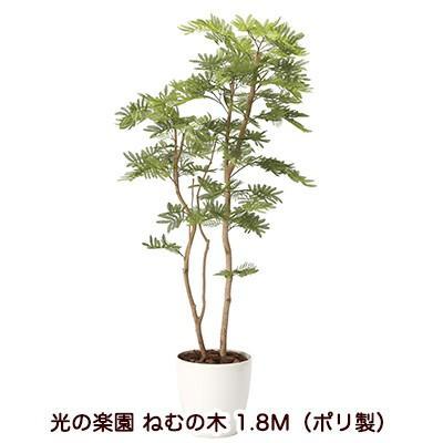 ●送料無料 光の楽園 [2106A460-26] ねむの木 1.8M(ポリ製) 94161