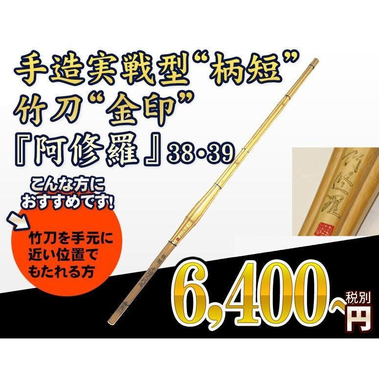 手造実戦型 柄短 竹刀  金印 阿修羅 38〜39