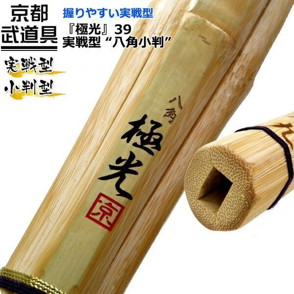 実戦型  八角小判 極光(きょっこう)39 竹刀 剣道具 剣道 竹刀