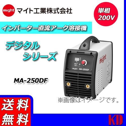 マイト工業 溶接機 直流 アーク MA-250DF 200V