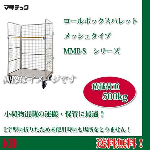 マキテック カゴ台車 MMB-S4 耐荷重500kg 側面パネルメッシュ