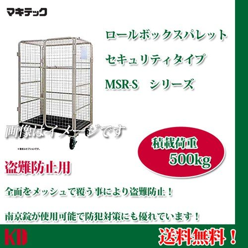 マキテック カゴ台車 MSR-S5 耐荷重500kg セキュリティタイプ