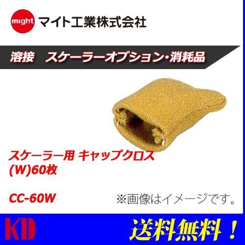 送料無料 溶接ヤケ取り器 キャップクロス(W)60枚 CC-60W