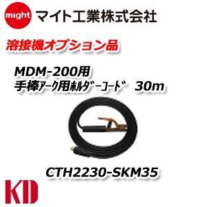 手棒アーク用 ホルダーコード30m マイト 型式 CTH2230-SKM35 送料無料