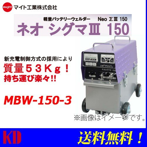 マイト工業 バッテリー溶接機 ネオシグマ3-150 MBW-150-3