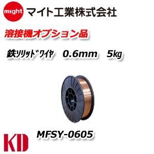 溶接ワイヤー 軟鋼用 鉄ソリッドワイヤ 0.6mm 5kg巻 マイト 型式 MFSY-0605
