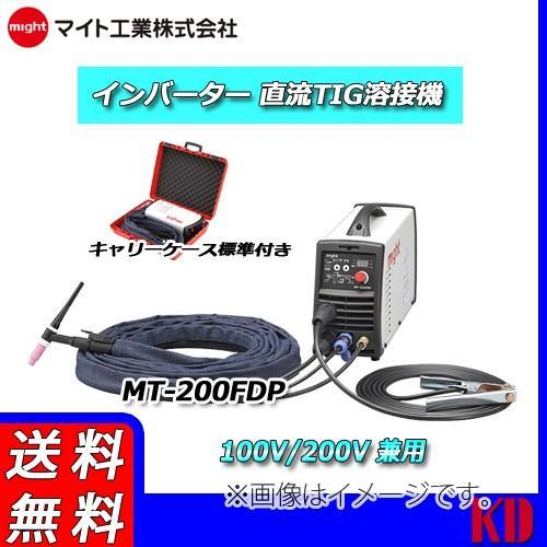 マイト工業 TIG溶接機 MT-200FDP 直流 軽量 100V 200V兼用