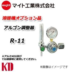 マイト 溶接機オプション アルゴン調整器 型式 R-11 阪口製作所製