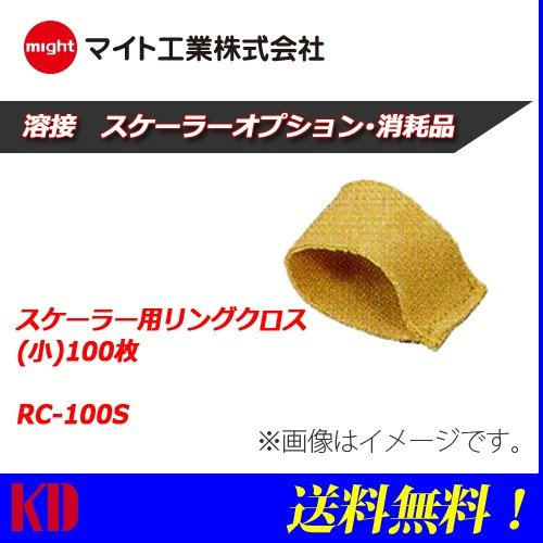 送料無料 スケーラー 溶接ヤケ取り器 リングクロス(小)100枚 RC-100S