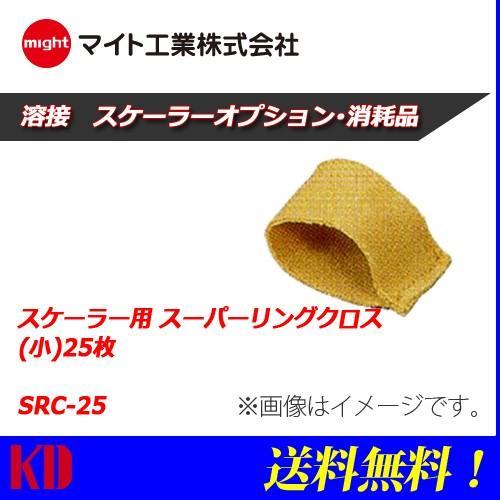 送料無料 マイトスケーラ用 スーパーリングクロス(小) 25枚 SRC-25