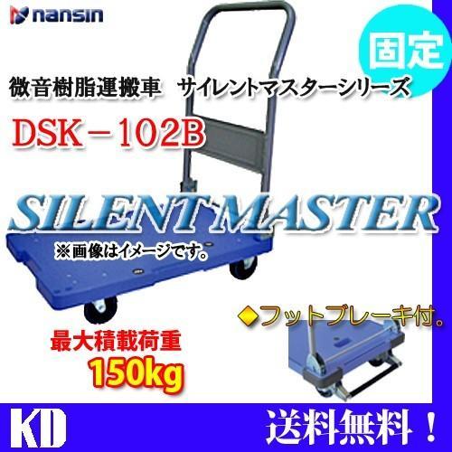 ナンシン 台車 ストッパー ハンドル固定式 150Kg DSK−102B