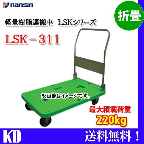 ナンシン 台車 折りたたみ 軽量 LSK−311