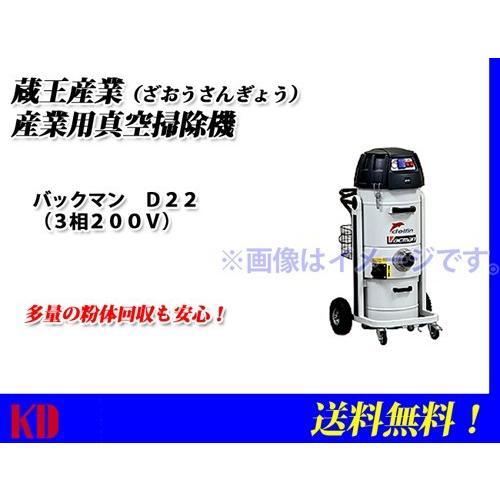 蔵王産業 バックマン デルフィンD22 業務用真空掃除機 代引き不可