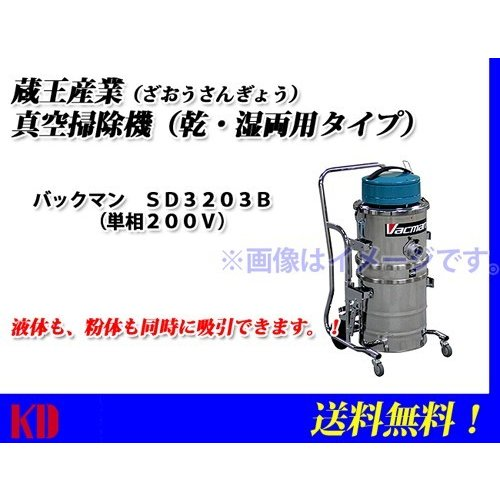 蔵王産業 バックマン SD3203B 吸塵・吸水両用 業務用真空掃除機 代引き不可