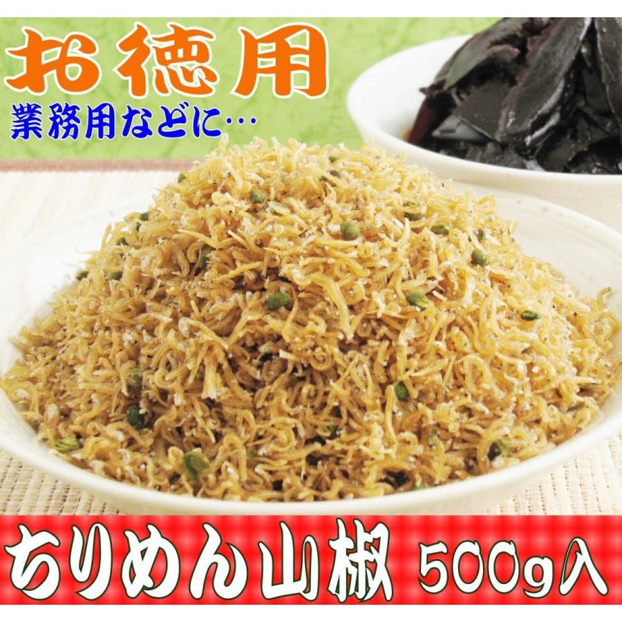 お徳用 業務用などに  ご飯のお供お取り寄せ商品 京都の伝統の味 ちりめん山椒 500g|kyotokatsura