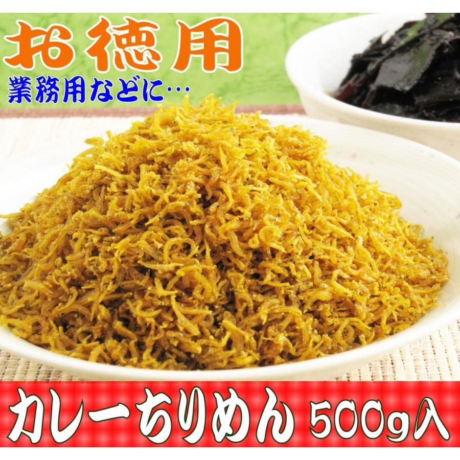 お徳用 業務用などに  ご飯のお供お取り寄せ商品 京風カレーうどんのお出しをベースにちりめんじゃこと炊き上げた 当社独自の味 カレーちりめん 500g|kyotokatsura