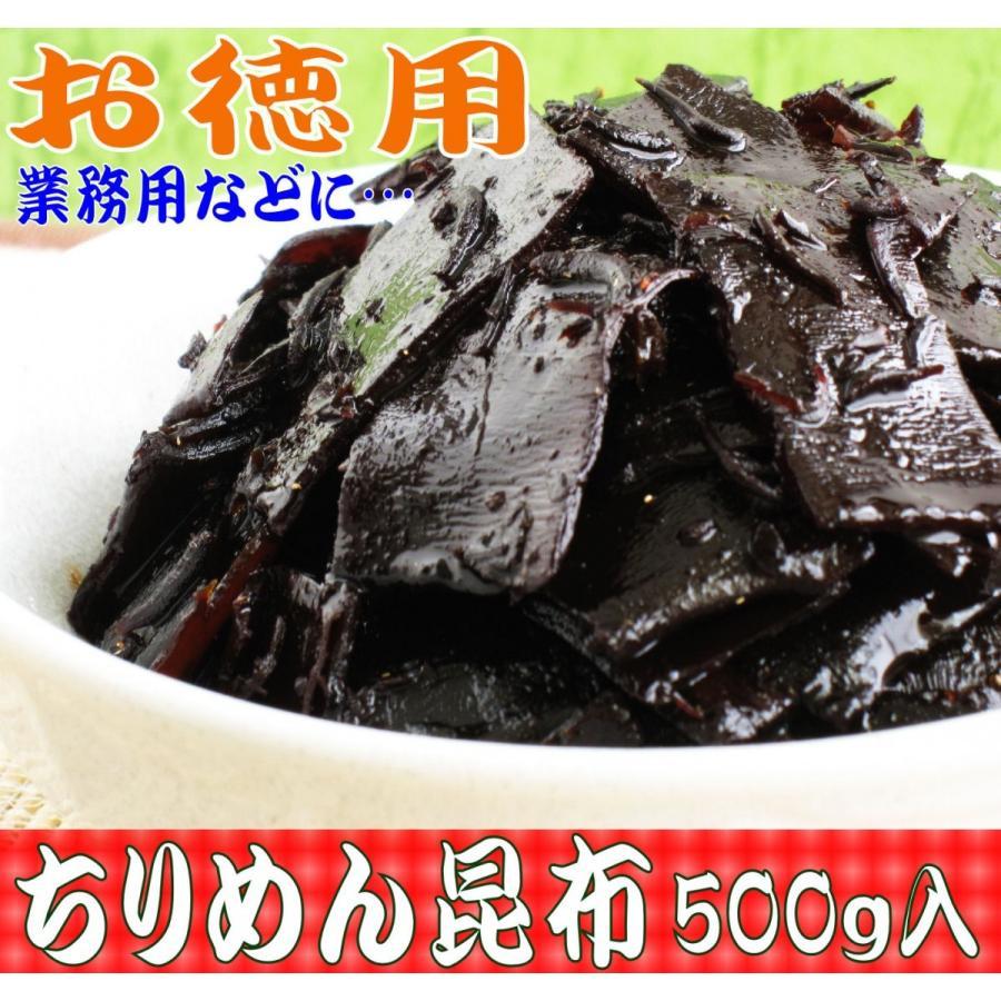 お徳用 業務用などに  ご飯のお供お取り寄せ商品 京の昆布の佃煮 ちりめん昆布 500g kyotokatsura