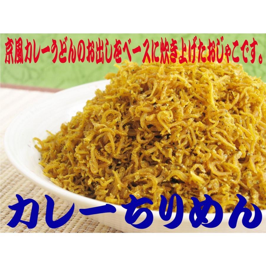 ご飯のお供お取り寄せ商品 京風カレーうどんのお出しをベースにカルシウム豊富なちりめんじゃこと炊き上げ、カレー味に… 当社独自の味 カレーちりめん 50g kyotokatsura
